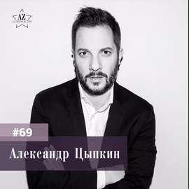 """Александр Цыпкин. """"Будущее не за профессионалами, а за личностями""""."""