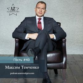 Максим Темченко. Богатые откладывают деньги, чтобы приумножить, бедные, чтобы потратить