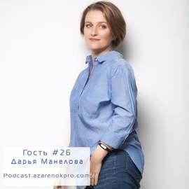 Дарья Манелова. Объединяющая мощь инстаграм
