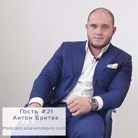 Антон Бритва Руданов. Страха НЕТ!