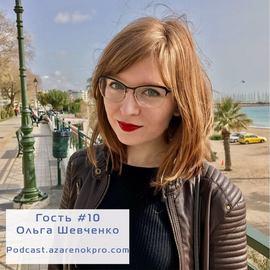 Ольга Шевченко. Делегируй или … тормози!