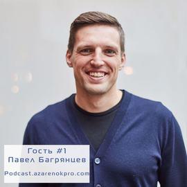 Павел Багрянцев. Сила YouTube канала для роста вашего бренда.