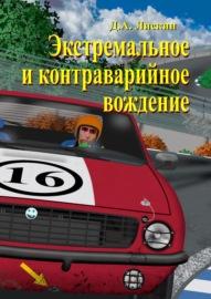 Книга Экстремальное иконтраварийное вождение