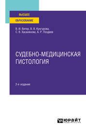 Судебно-медицинская гистология 2-е изд. Учебное пособие для вузов