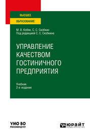 Управление качеством гостиничного предприятия 2-е изд., испр. и доп. Учебник для вузов