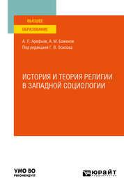 История и теория религии в западной социологии. Учебное пособие для вузов