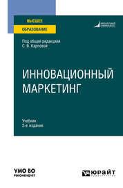 Инновационный маркетинг 2-е изд., пер. и доп. Учебник для вузов