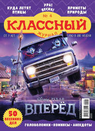 Классный журнал №04/2020