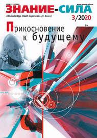Журнал «Знание – сила» №03/2020