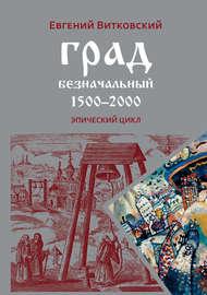 Град безначальный. 1500–2000