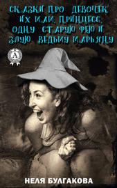 Зрелые сказки про девочек, их мам, принцесс, одну старую фею и злую ведьму Марьяну