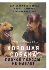 Книга Хорошая собака плохой породы небывает