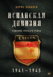 Испанская дивизия – союзник Третьего рейха. 1941–1945 гг.