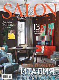 SALON-interior №04/2020