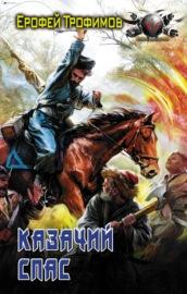 Книга Казачий спас