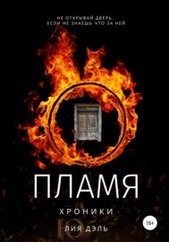 Хроники: пламя