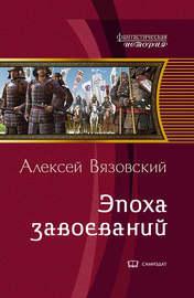 Книга Император из будущего: Эпоха завоеваний