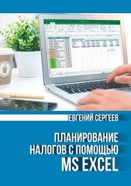 Планирование налогов с помощью MS Excel