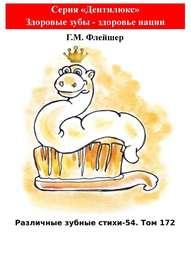 Различные зубные стихи – 54. Том 172. Серия «Дентилюкс». Здоровые зубы – здоровье нации
