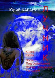 ЛУЧНИК. Книга пятая. Часть 1. Под созвездием Волка. Рождение Государя