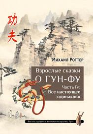 Взрослые сказки о Гун-Фу. Часть IV: Все настоящее одинаково