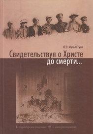 Свидетельствуя о Христе до смерти… Екатеринбургское злодеяние 1918 г.: новое расследование