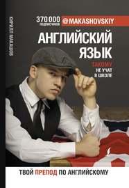 Книга Английский язык. Такому не учат в школе