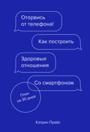 Книга Оторвись от телефона!