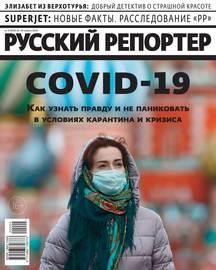 Русский Репортер 04-2020