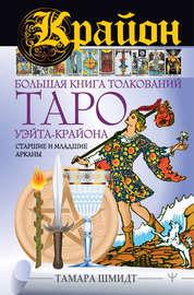 Крайон. Большая книга толкований Таро Уэйта-Крайона. Старшие и младшие арканы