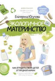 Экологичное материнство. Как оградить своих детей от вредной химии