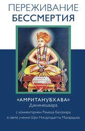 Переживание бессмертия. «Амританубхава» Джнянешвара с комментарием Р. Балсекара