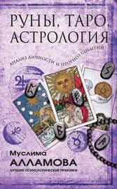 Книга Руны, Таро, астрология: анализ личности и прогноз событий