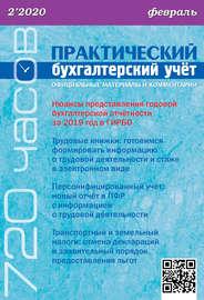 Практический бухгалтерский учёт. Официальные материалы и комментарии (720 часов) №2/2020