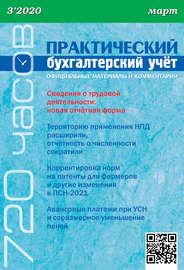 Практический бухгалтерский учёт. Официальные материалы и комментарии (720 часов) №3/2020