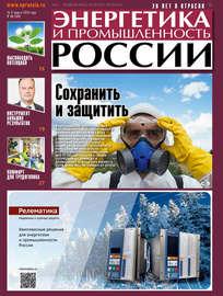 Энергетика и промышленность России №06 2020