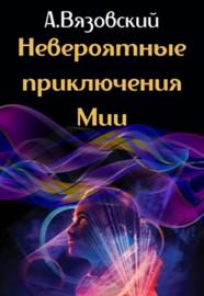 Книга Невероятные приключения Мии