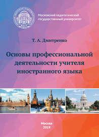 Основы профессиональной деятельности учителя иностранного языка