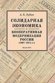 Солидарная экономика. Кооперативная модернизация России (1907–1914 гг.)