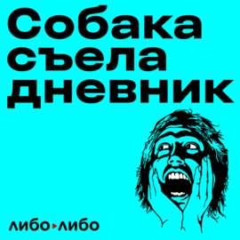 Не будь клоуном, а то тебя клоуном и запомнят