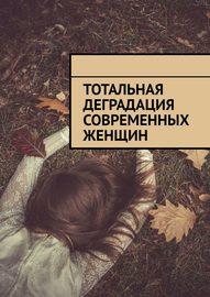 Книга Тотальная деградация современных женщин