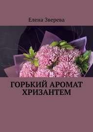 Горький аромат хризантем