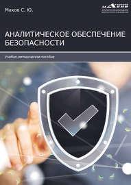 Аналитическое обеспечение безопасности