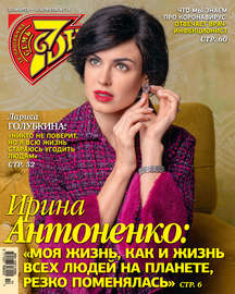 Семь дней ТВ-программа №14/2020
