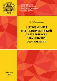 Методология исследовательской деятельности в начальном образовании