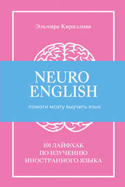 NeuroEnglish: Помоги мозгу выучить язык