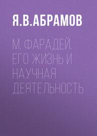 М. Фарадей. Его жизнь и научная деятельность