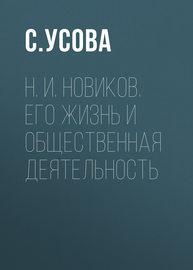 Н. И. Новиков. Его жизнь и общественная деятельность
