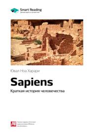 Краткое содержание книги: Sapiens. Краткая история человечества. Юваль Ной Харари