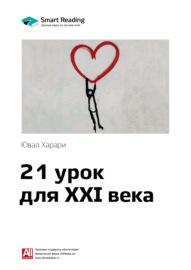 Юваль Харари: 21 урок для XXI века. Саммари